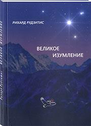 http://knigisibro.ru/upload/iblock/05f/izumleny180.jpg
