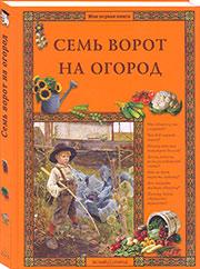 http://knigisibro.ru/upload/iblock/061/ogorod180.jpg