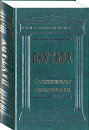http://knigisibro.ru/upload/iblock/118/plutarh180.jpg