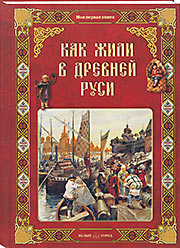 http://knigisibro.ru/upload/iblock/131/kakzili180.jpg