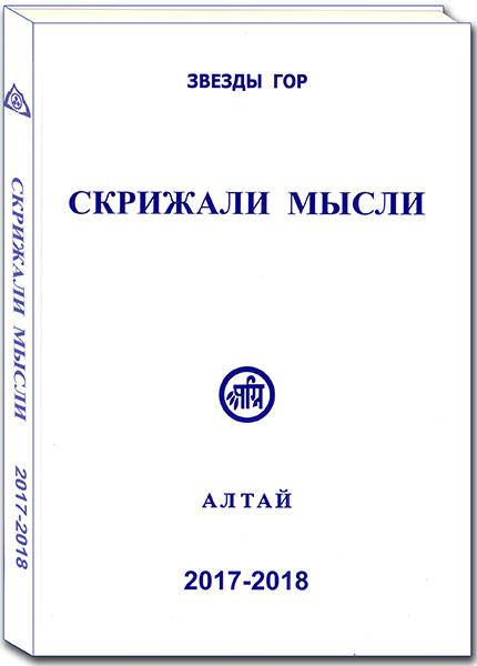 Скрижали мысли. Алтай. 2017-2018