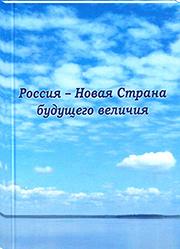 https://knigisibro.ru/upload/iblock/146/rus180.jpg