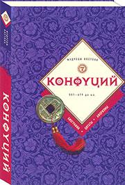 http://knigisibro.ru/upload/iblock/19d/konfucy180.jpg