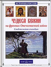 http://knigisibro.ru/upload/iblock/1d6/chud180.jpg