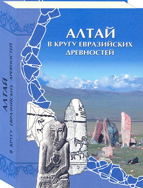 Алтай в кругу евразийских древностей.