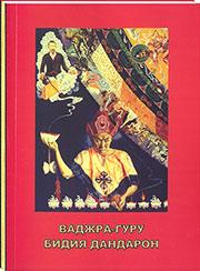 http://knigisibro.ru/upload/iblock/251/dandaron180.jpg