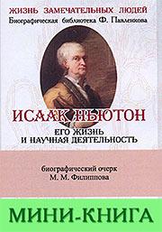 http://knigisibro.ru/upload/iblock/25f/newton180.jpg