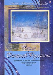 http://knigisibro.ru/upload/iblock/335/rusec180.jpg