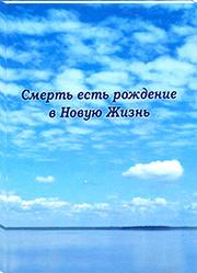 https://knigisibro.ru/upload/iblock/378/smert180.jpg
