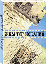 http://knigisibro.ru/upload/iblock/37c/zemchug180.jpg