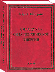 http://knigisibro.ru/upload/iblock/3c3/koceruba180.jpg
