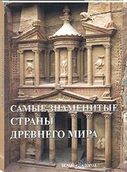 http://knigisibro.ru/upload/iblock/43c/strany180.jpg