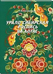 http://knigisibro.ru/upload/iblock/50f/uralosib180.jpg