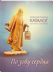 http://knigisibro.ru/upload/iblock/531/leonov-zov180.jpg