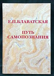 http://knigisibro.ru/upload/iblock/776/put-samopoznany180.jpg