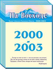 https://knigisibro.ru/upload/iblock/796/v2000-2003-180.jpg