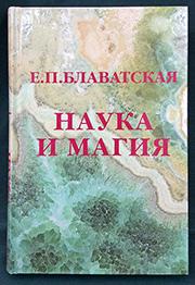 http://knigisibro.ru/upload/iblock/7c2/nauka-magia180.jpg