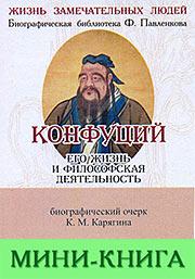 http://knigisibro.ru/upload/iblock/a3a/confuc180.jpg