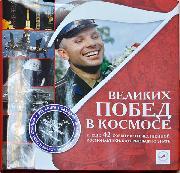 http://knigisibro.ru/upload/iblock/b28/7velpobedkosmos.jpg