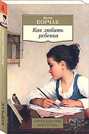 http://knigisibro.ru/upload/iblock/b93/korchak180.jpg