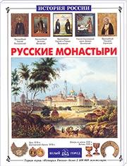 http://knigisibro.ru/upload/iblock/c27/bg-monastyri180.jpg