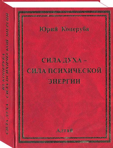 Сила духа - сила психической энергии /Юрий Кооцеруба