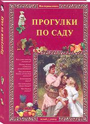 http://knigisibro.ru/upload/iblock/d5b/progulki180.jpg