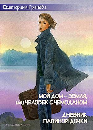 Мой дом-Земля, или Человек с чемоданом. Дневник папиной дочки