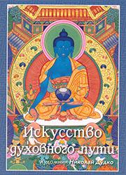 http://knigisibro.ru/upload/iblock/db2/dudko-mal-180.jpg
