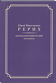 http://knigisibro.ru/upload/iblock/deb/unr-biblio180.jpg