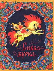 http://knigisibro.ru/upload/iblock/e09/sivka180.jpg