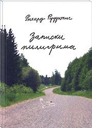 http://knigisibro.ru/upload/iblock/e22/piligr180.jpg